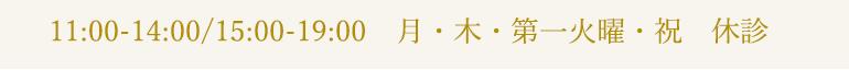 11:00-14:00/15:00-19:00 月・木・第一火曜・祝 休診