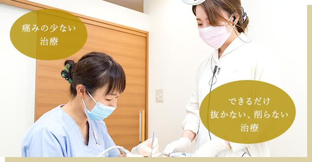 患者様の歯やお体への負担を軽減するやさしい歯科治療